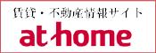 賃貸・不動産情報サイト at home